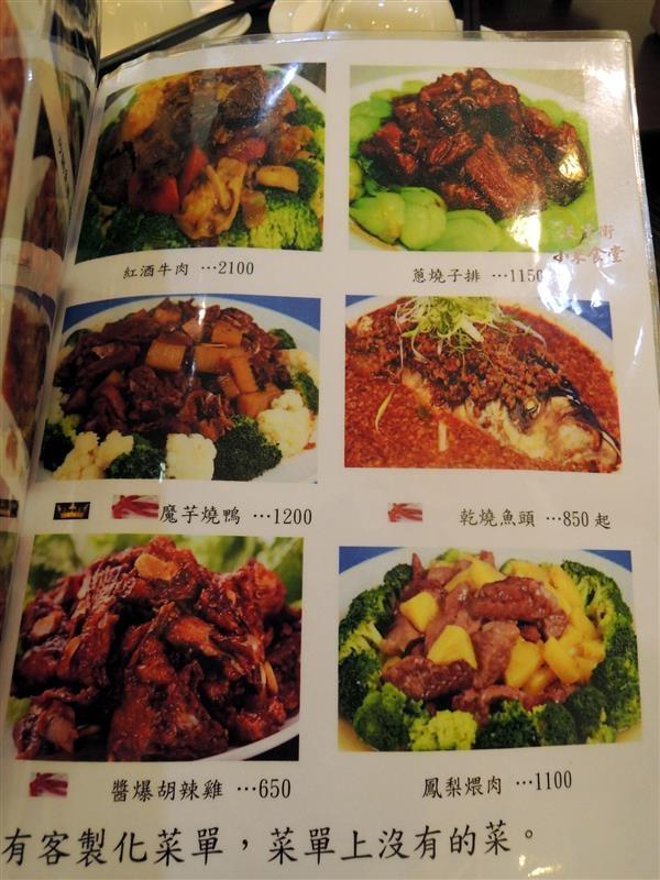 天津衛小米食堂 020.jpg