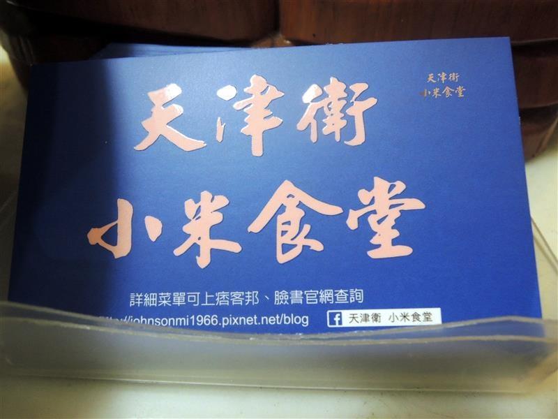 天津衛小米食堂 055.jpg