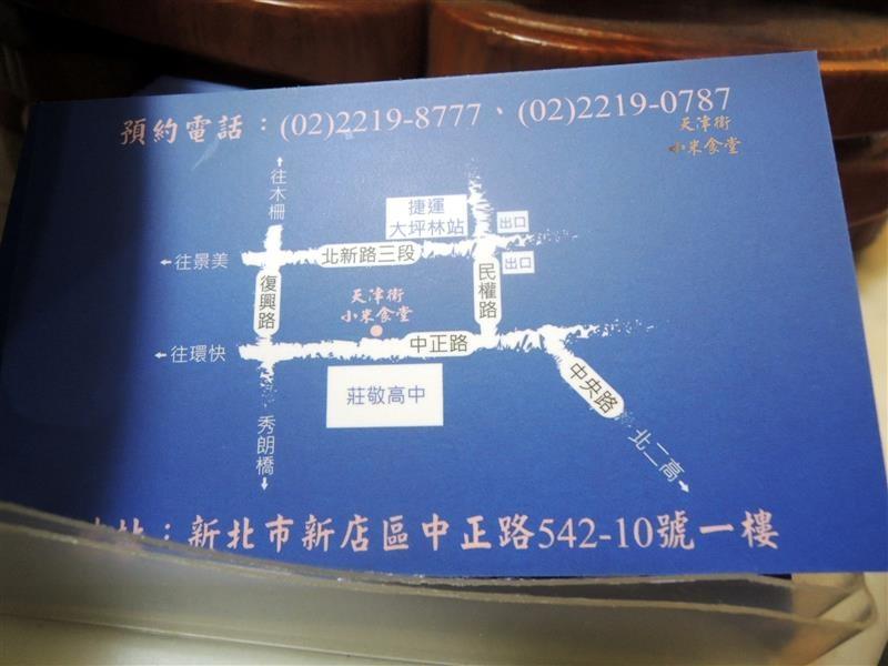 天津衛小米食堂 056.jpg
