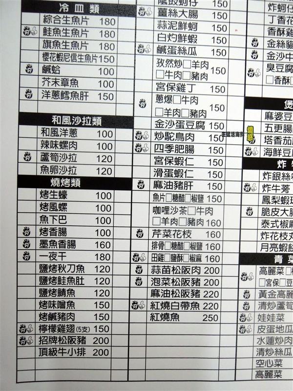 燒惑生猛活海鮮 016.jpg