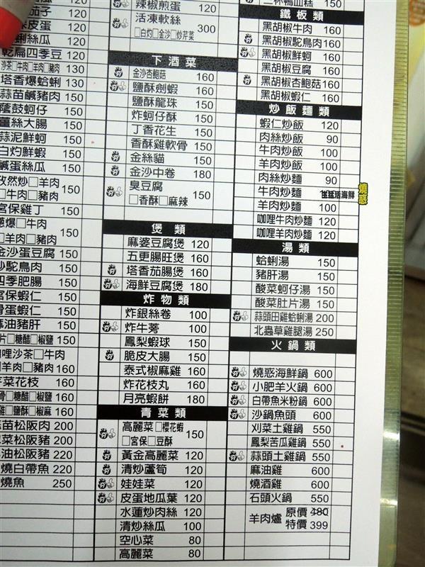 燒惑生猛活海鮮 018.jpg