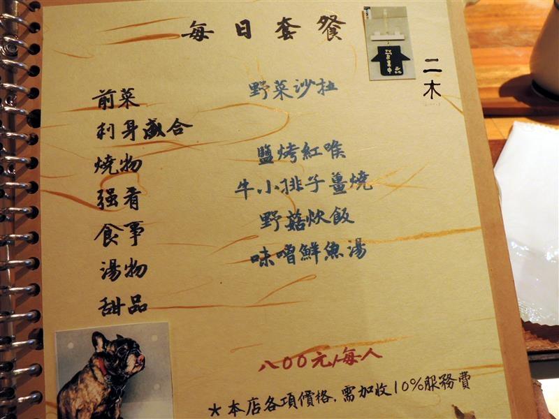 二木 酒·料理 010.jpg
