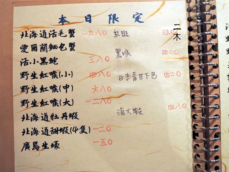二木 酒·料理 011.jpg