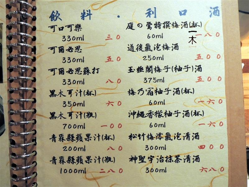 二木 酒·料理 018.jpg