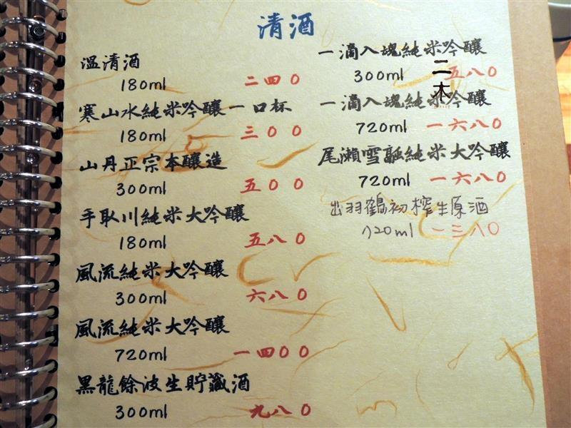 二木 酒·料理 020.jpg