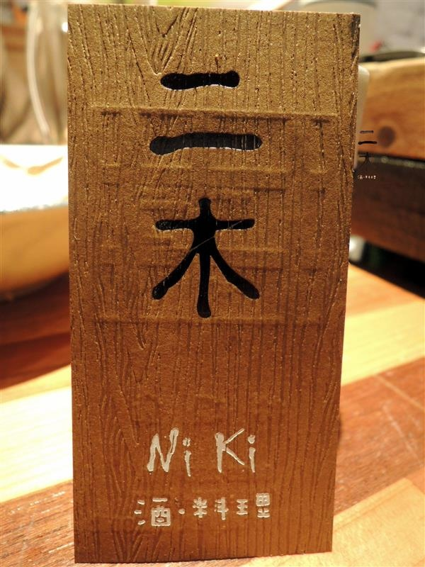 二木 酒·料理 076.jpg