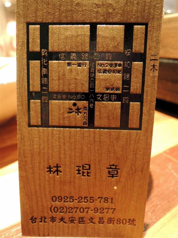 二木 酒·料理 077.jpg