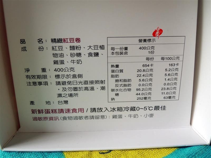 香帥蛋糕 004.jpg