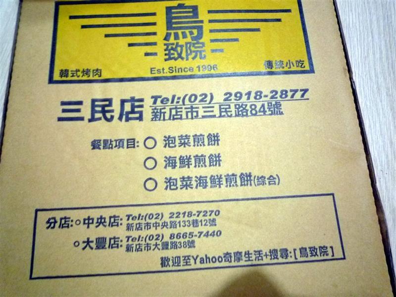 海鮮煎餅001.jpg