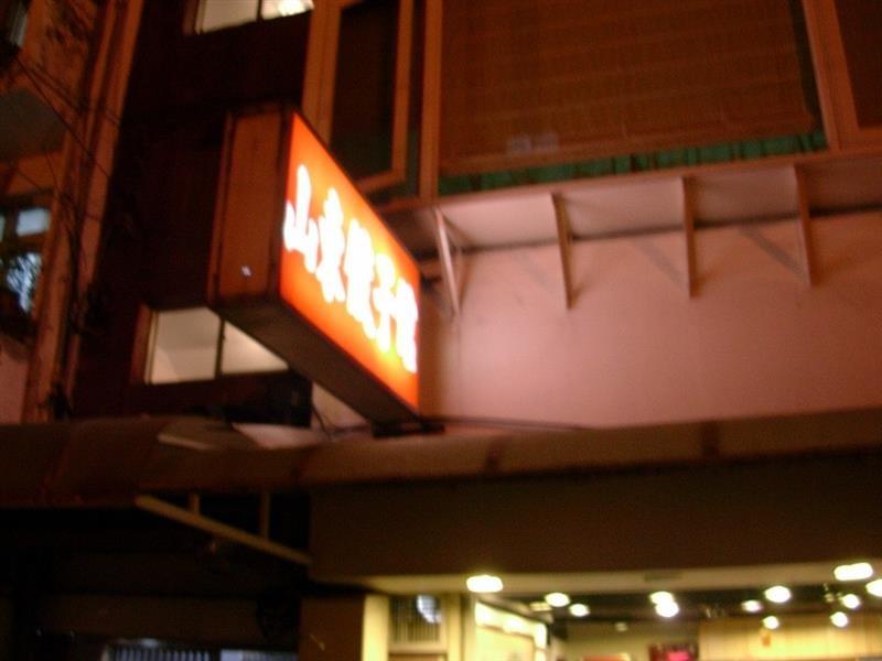 山東餃子館 017.jpg