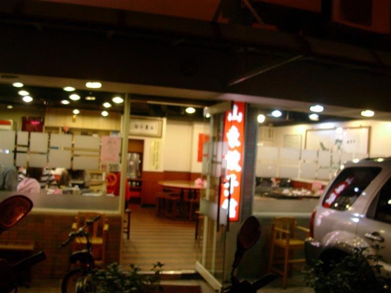 山東餃子館 016.jpg