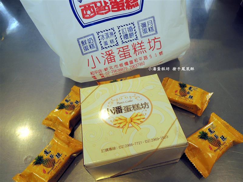 小潘蛋糕坊 016.jpg