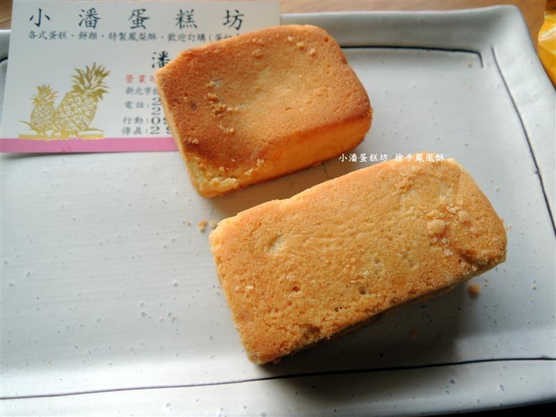 小潘蛋糕坊 034.jpg