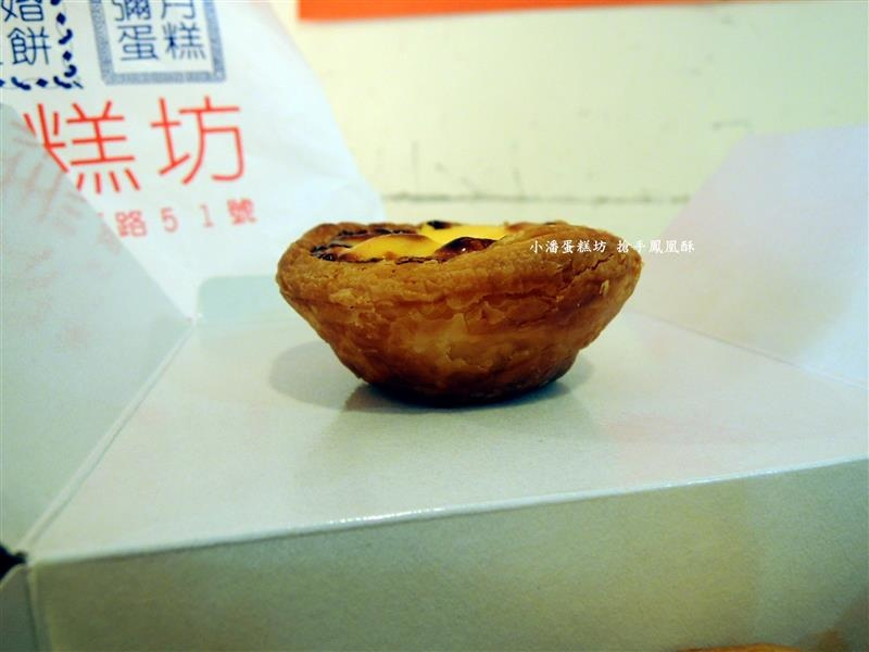 小潘蛋糕坊 024.jpg