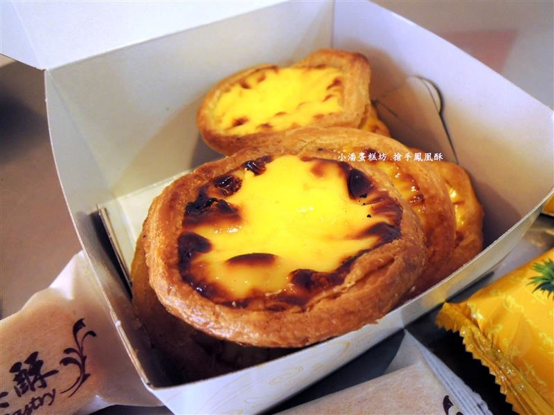 小潘蛋糕坊 021.jpg
