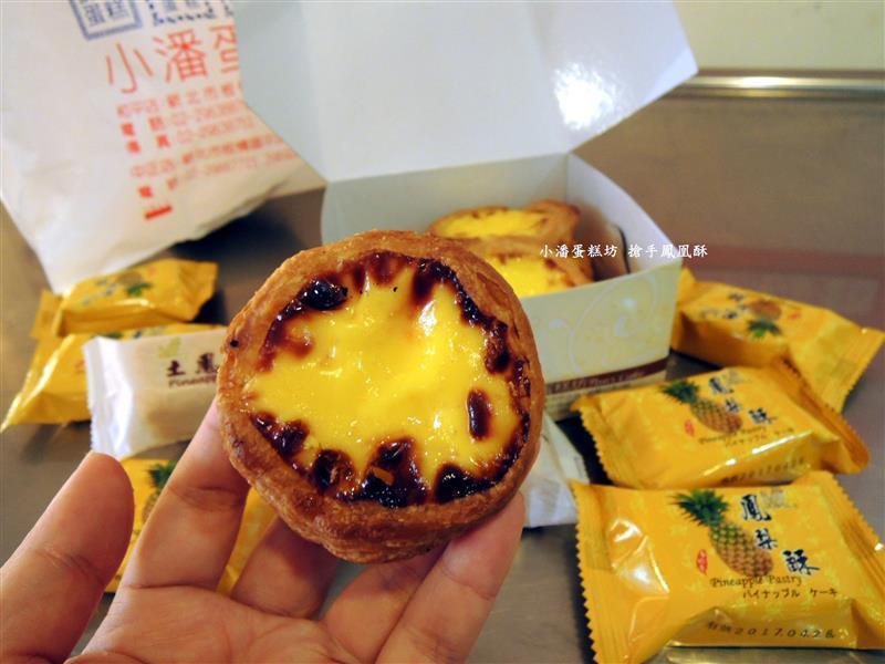 小潘蛋糕坊 020.jpg