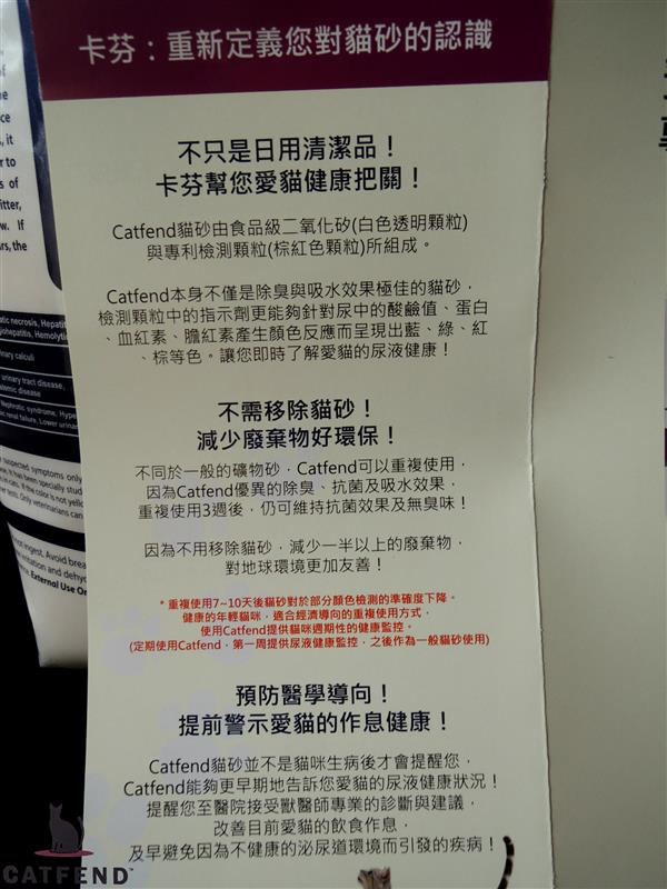 catfend 卡芬魔幻貓砂 013.jpg