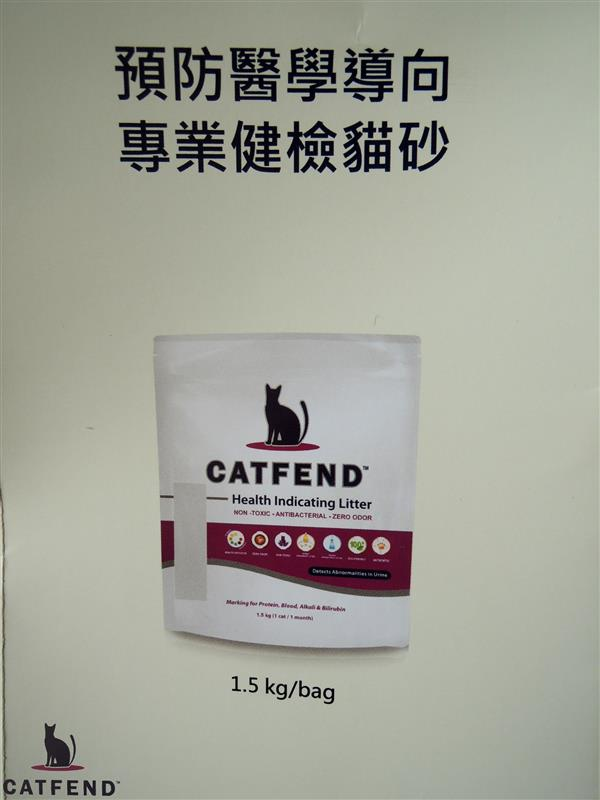catfend 卡芬魔幻貓砂 014.jpg