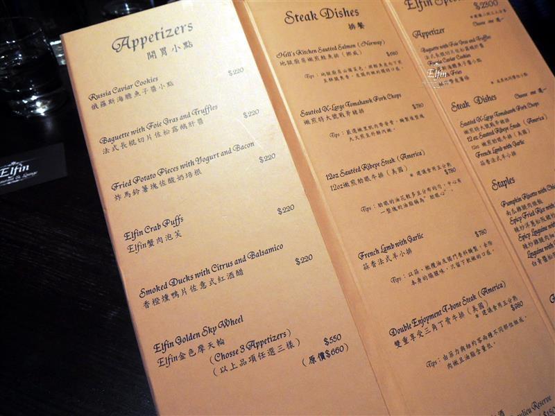Elfin Restaurant & Lounge 020.jpg