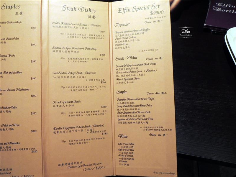 Elfin Restaurant & Lounge 023.jpg