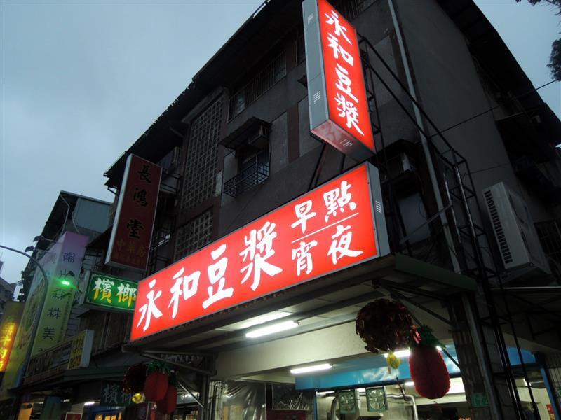 永和豆漿 001.jpg