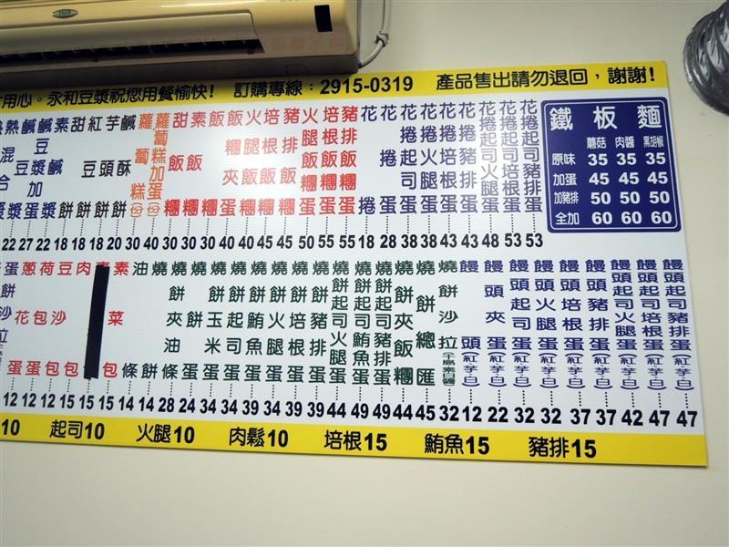 永和豆漿 004.jpg