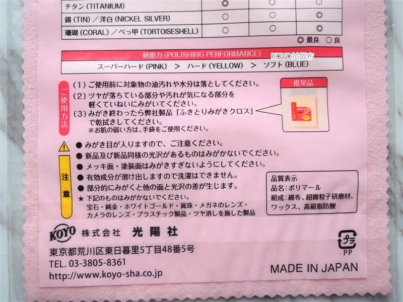 KOYO拭銀布 006.jpg