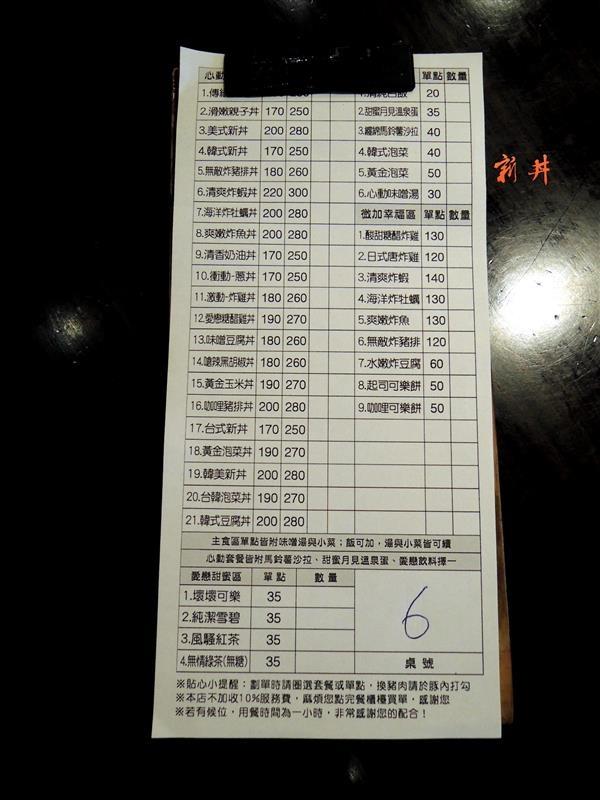 新丼 016.jpg