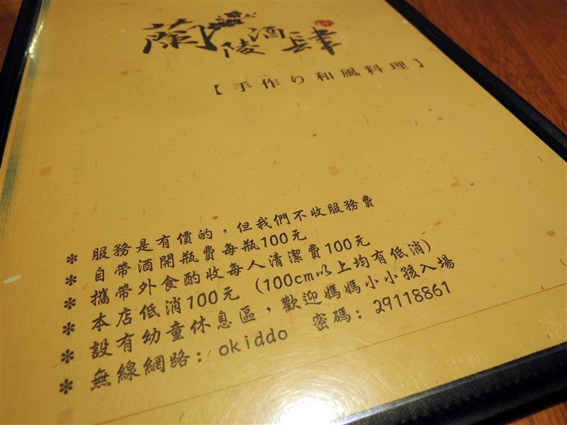 蘭陵酒肆 016.jpg