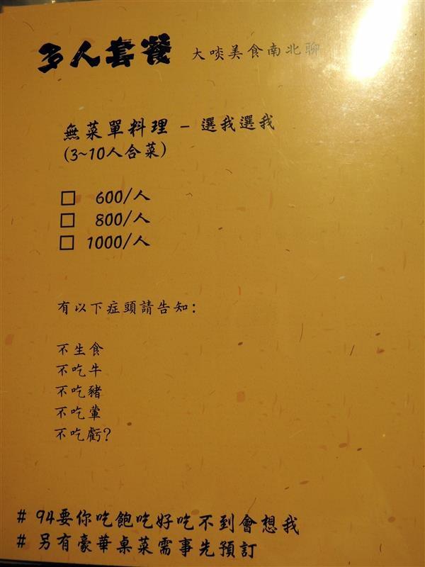 蘭陵酒肆 019.jpg