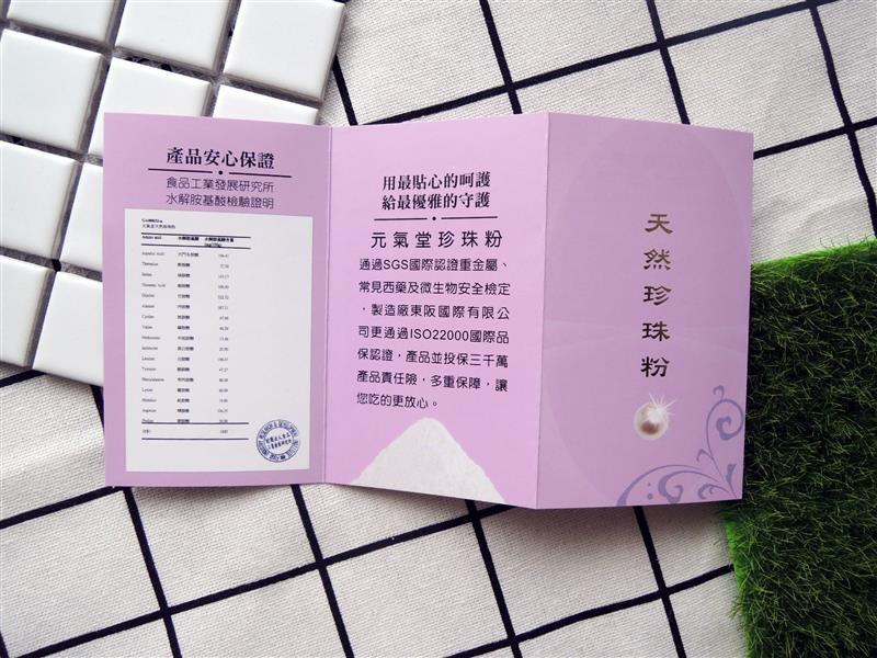 珍珠粉 006.jpg