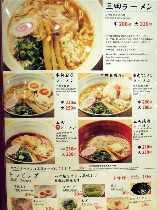 三田製麵所 008.jpg