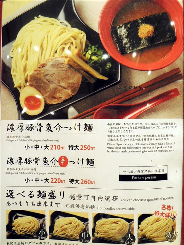 三田製麵所 007.jpg