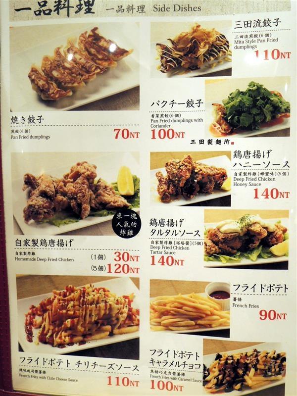 三田製麵所 012.jpg