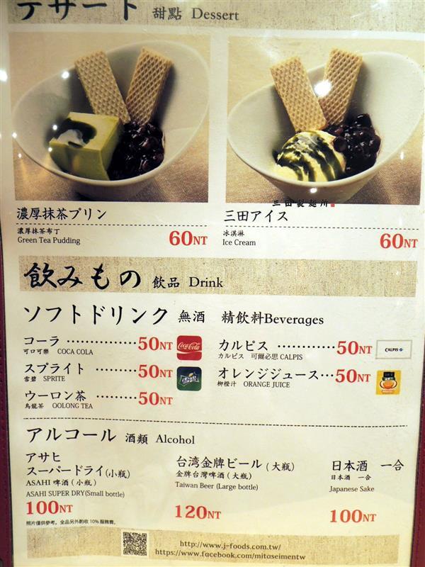 三田製麵所 013.jpg