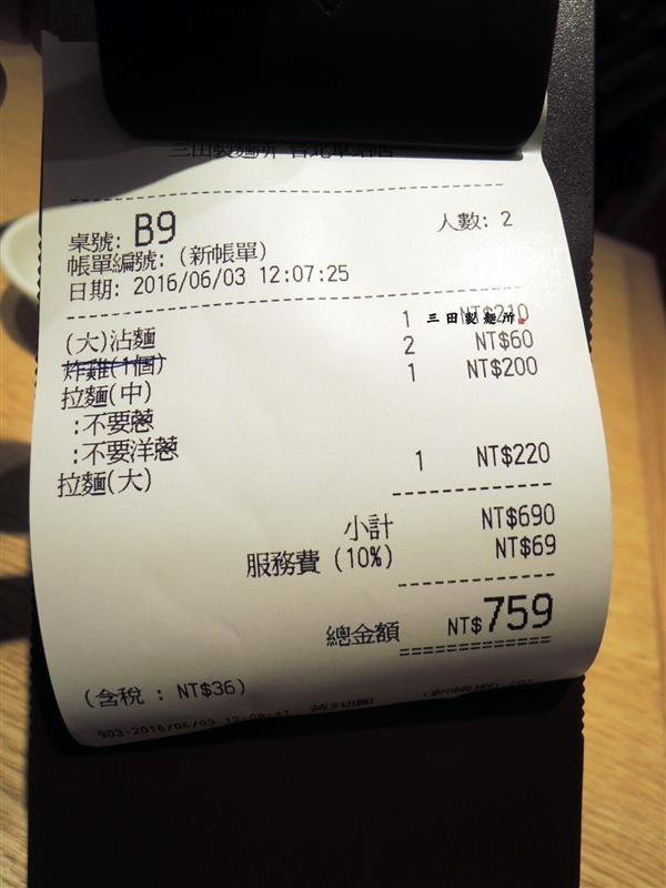 三田製麵所 014.jpg