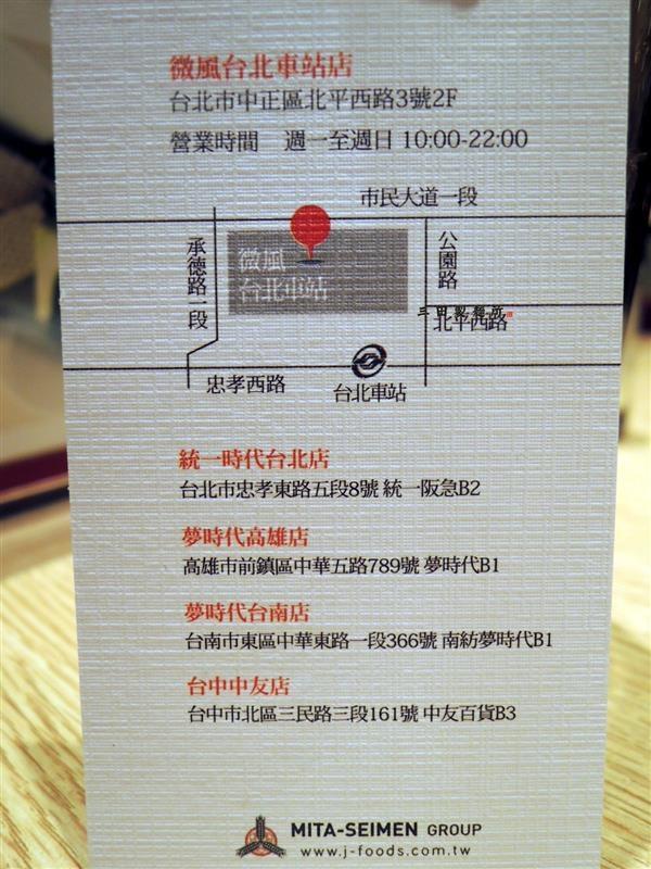 三田製麵所 032.jpg