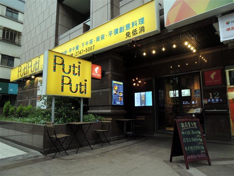 PutiPuti Café 001.jpg