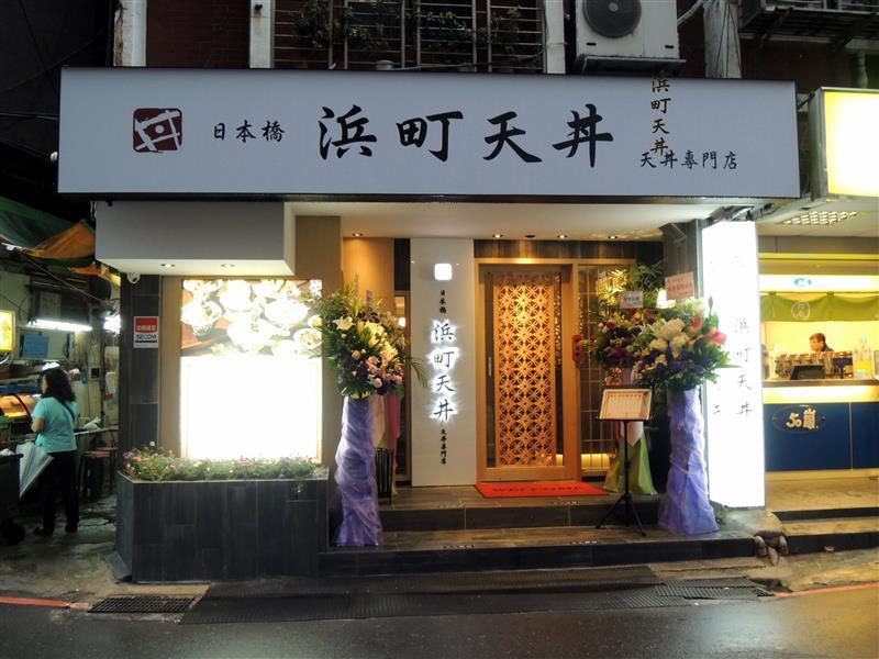 浜町 天丼專賣店 001.jpg
