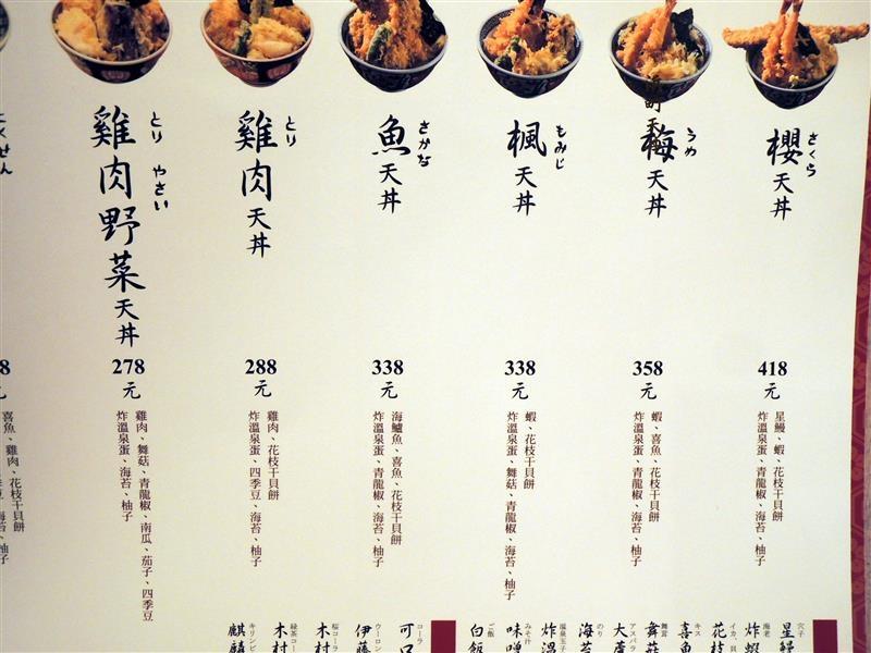 浜町 天丼專賣店 017.jpg