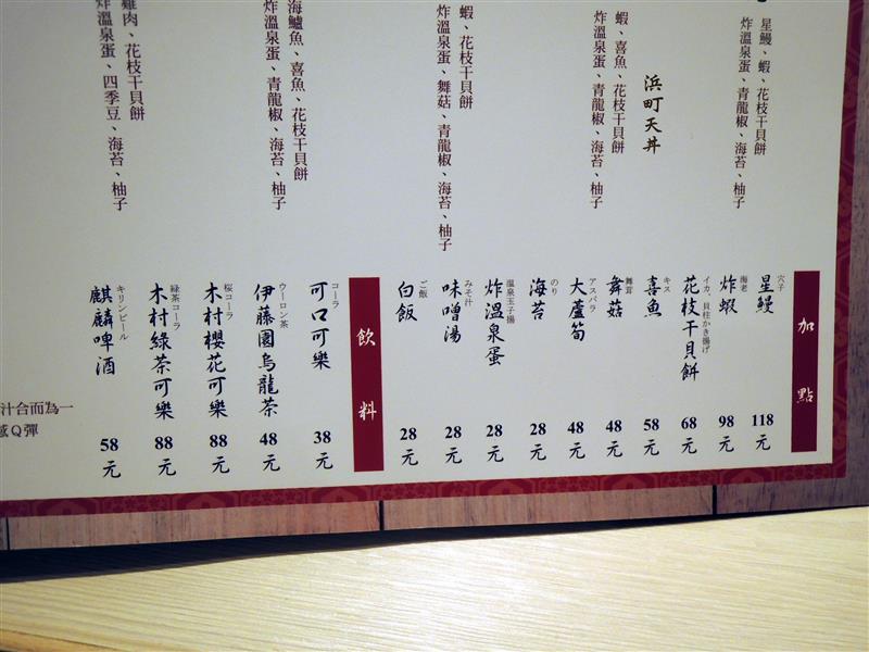 浜町 天丼專賣店 019.jpg