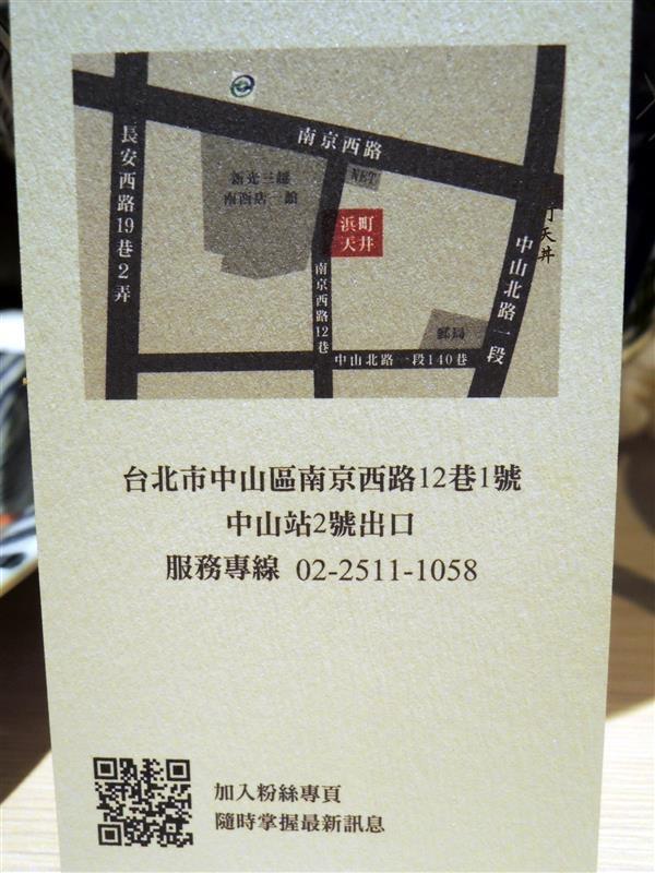 浜町 天丼專賣店 058.jpg