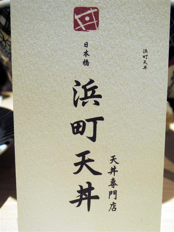 浜町 天丼專賣店 057.jpg