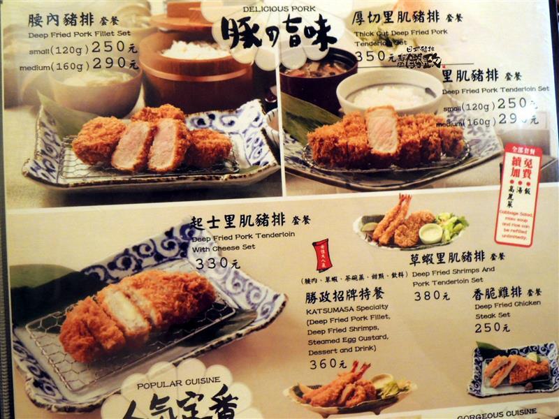 勝政日式豬排 016.jpg