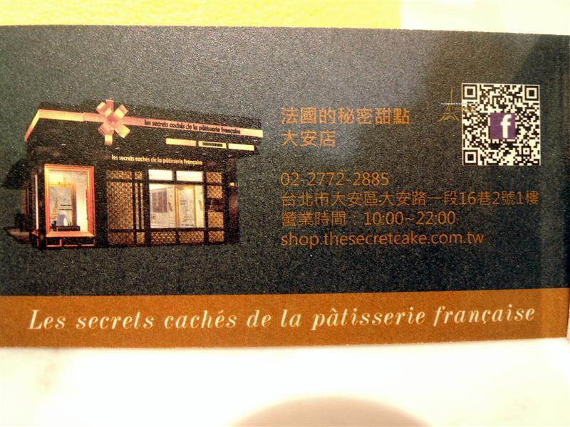 法國的秘密甜點 136.jpg