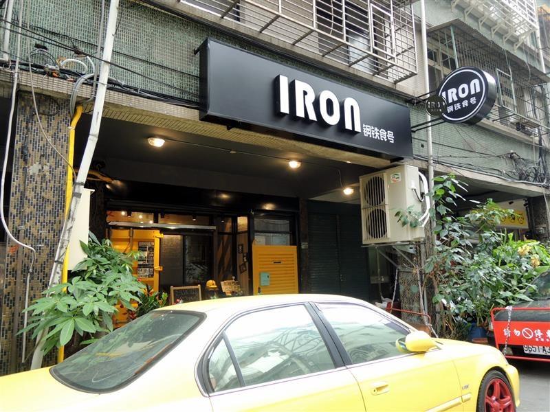 IRON 鋼鉄食号 001.jpg