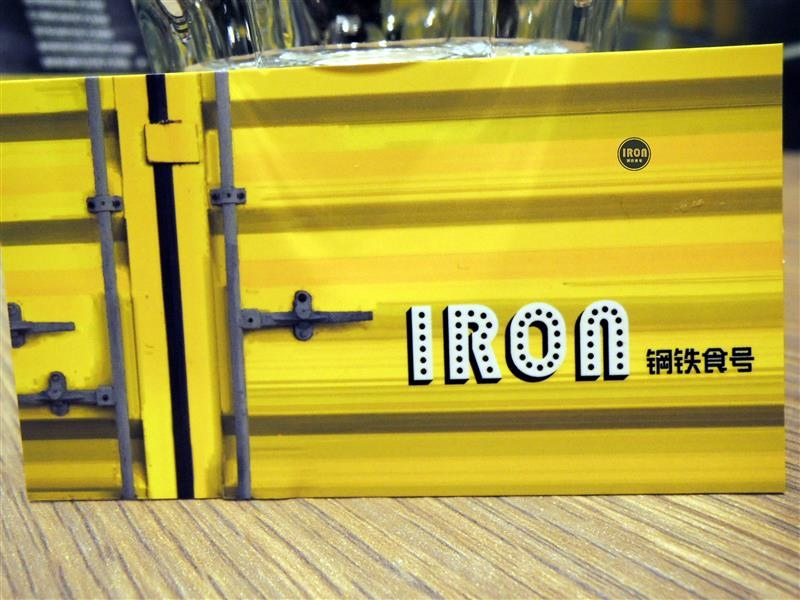 IRON 鋼鉄食号 056.jpg