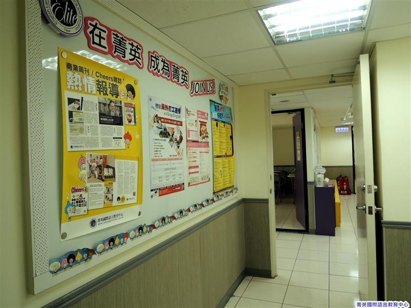 菁英國際語言教育中心 017.jpg