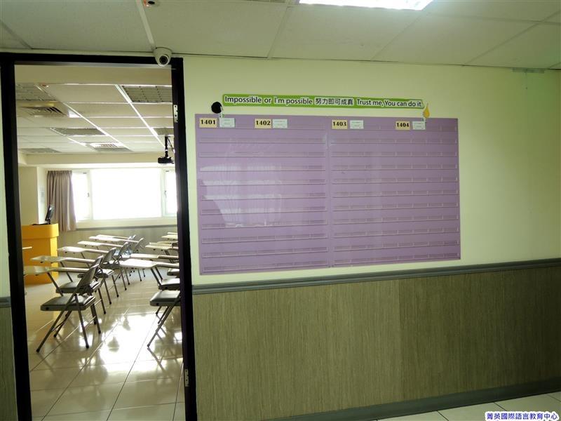菁英國際語言教育中心 024.jpg
