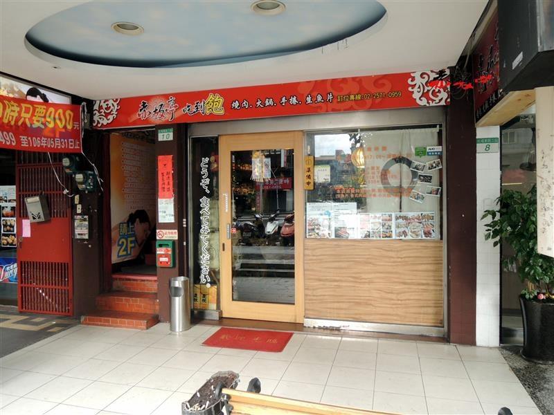 赤坂亭日式燒肉 002.jpg